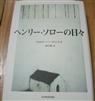 The Days of Henry Thoreau: A Biography - Walter Harding (Japanese Edition)