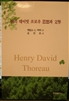 Henry David Thoreau: Thought and Literature - James G. Murray (KOREAN)